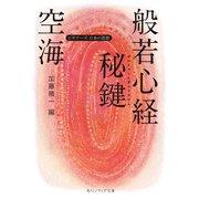 空海「般若心経秘鍵」 ビギナーズ 日本の思想(KADOKAWA / 角川学芸出版) [電子書籍]