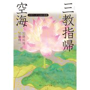 空海「三教指帰」 ビギナーズ 日本の思想(KADOKAWA / 角川学芸出版) [電子書籍]