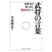武将の言葉 決断力が身に付く180のヒント(KADOKAWA / 角川学芸出版) [電子書籍]