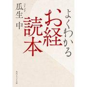 よくわかるお経読本(KADOKAWA / 角川学芸出版) [電子書籍]