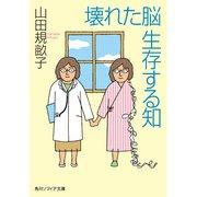 壊れた脳 生存する知(KADOKAWA / 角川学芸出版) [電子書籍]