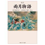 改訂 雨月物語 現代語訳付き(KADOKAWA / 角川学芸出版) [電子書籍]