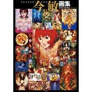 今 敏 画集 KON'S WORKS 1982-2010(KADOKAWA / 角川書店) [電子書籍]