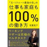 「元・リクルート最強の母」の仕事も家庭も100%の働き方(KADOKAWA / 角川書店) [電子書籍]