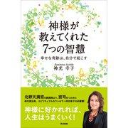 神様が教えてくれた7つの智慧 幸せな奇跡は、自分で起こす(KADOKAWA / 角川書店) [電子書籍]
