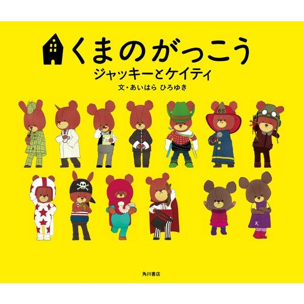 くまのがっこう ジャッキーとケイティ(絵本)(KADOKAWA / 角川書店) [電子書籍]