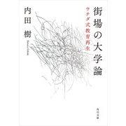街場の大学論 ウチダ式教育再生(KADOKAWA / 角川書店) [電子書籍]