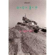 【写真詩集】あの空は夏の中(KADOKAWA / 角川書店) [電子書籍]