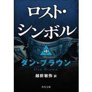ロスト・シンボル(中)(KADOKAWA / 角川書店) [電子書籍]