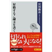 昇格する!論文を書く(KADOKAWA / 角川書店) [電子書籍]