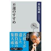 不運のすすめ(KADOKAWA / 角川書店) [電子書籍]