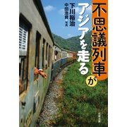 不思議列車がアジアを走る(双葉文庫) [電子書籍]