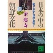 日本の中の朝鮮文化(7)(講談社) [電子書籍]