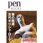 美の起源、古代ギリシャ・ローマ(Pen BOOKS) [電子書籍]