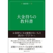 大金持ちの教科書 (阪急コミュニケーションズ) [電子書籍]