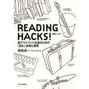 READING HACKS!読書ハック!―超アウトプット生産のための「読む」技術と習慣 (東洋経済新報社) [電子書籍]