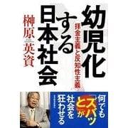 幼児化する日本社会―拝金主義と反知性主義 (東洋経済新報社) [電子書籍]