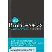 実践BtoBマーケティング-法人営業成功の条件 (東洋経済新報社) [電子書籍]