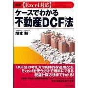 """図解""""Excel対応""""ケースでわかる不動産DCF法 (東洋経済新報社) [電子書籍]"""