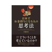 日本でお金持ちになる人の思考法(クロスメディア・パブリッシング) [電子書籍]