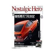 Nostalgic Hero 2011年10月号通巻147号(芸文社) [電子書籍]