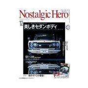 Nostalgic Hero 2011年12月号通巻148号(芸文社) [電子書籍]