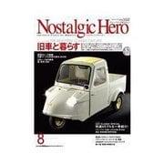 Nostalgic Hero 2012年8月号通巻152号(芸文社) [電子書籍]