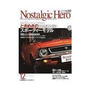 Nostalgic Hero 2012年12月号通巻154号(芸文社) [電子書籍]