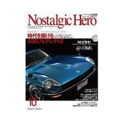 Nostalgic Hero 2013年10月号通巻159号(芸文社) [電子書籍]