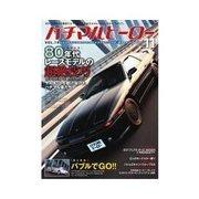ハチマルヒーロー VOL.19(芸文社) [電子書籍]