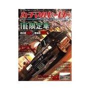 ハチマルヒーロー VOL.21(芸文社) [電子書籍]