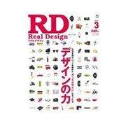 REAL DESIGN 2012年3月号(エイ出版) [電子書籍]