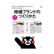 別冊Discover Japan 地域ブランドのつくりかた(エイ出版) [電子書籍]