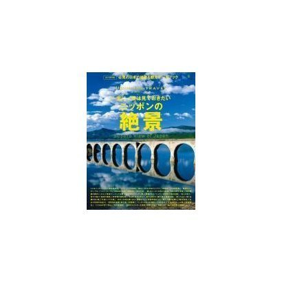 別冊Discover Japan TRAVEL 一生に一度は見ておきたいニッポンの絶景(エイ出版) [電子書籍]