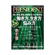 PRESIDENT 2011.1.17号(プレジデント社) [電子書籍]
