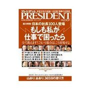 PRESIDENT 2011.1.31号(プレジデント社) [電子書籍]