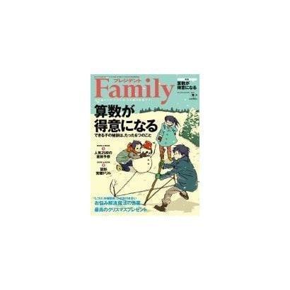 プレジデントFamily 2015年冬号(プレジデント社) [電子書籍]