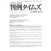 判例タイムズ 1407号 2月号(判例タイムズ社) [電子書籍]