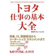 トヨタ 仕事の基本大全(KADOKAWA / 中経出版) [電子書籍]