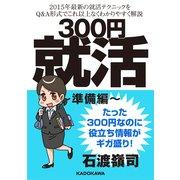 300円就活 準備編(KADOKAWA / 角川書店) [電子書籍]