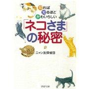 知れば知るほどかわいらしい 「ネコさま」の秘密(PHP研究所) [電子書籍]