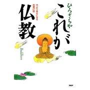 これが仏教 今より幸せになる知恵27話(PHP研究所) [電子書籍]