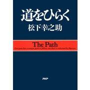 道をひらく(PHP研究所) [電子書籍]