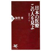 日本の医療 この人を見よ 「海堂ラボ」vol.1(PHP研究所) [電子書籍]