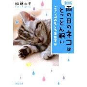 【新版】 雨の日のネコはとことん眠い ニャンコおもしろ生態学(PHP研究所) [電子書籍]