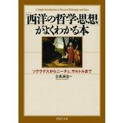 「西洋の哲学・思想」がよくわかる本 ソクラテスからニーチェ、サルトルまで(PHP研究所) [電子書籍]