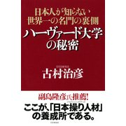 ハーヴァード大学の秘密 日本人が知らない世界一の名門の裏側(PHP研究所) [電子書籍]