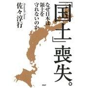 「国土」喪失。 なぜ日本は領土を守れないのか(PHP研究所) [電子書籍]