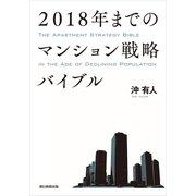 2018年までのマンション戦略バイブル (朝日新聞社) [電子書籍]