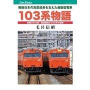 103系物語(JTBパブリッシング) [電子書籍]